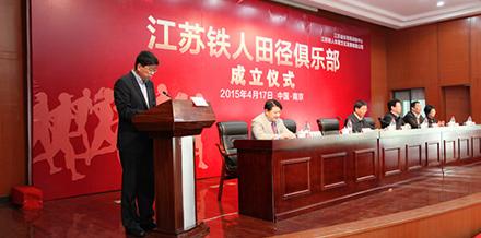 Održana ceremonija otvaranja atletskog kluba Jiangsu Ironman, Cao Weixing, otkriven viceguverner