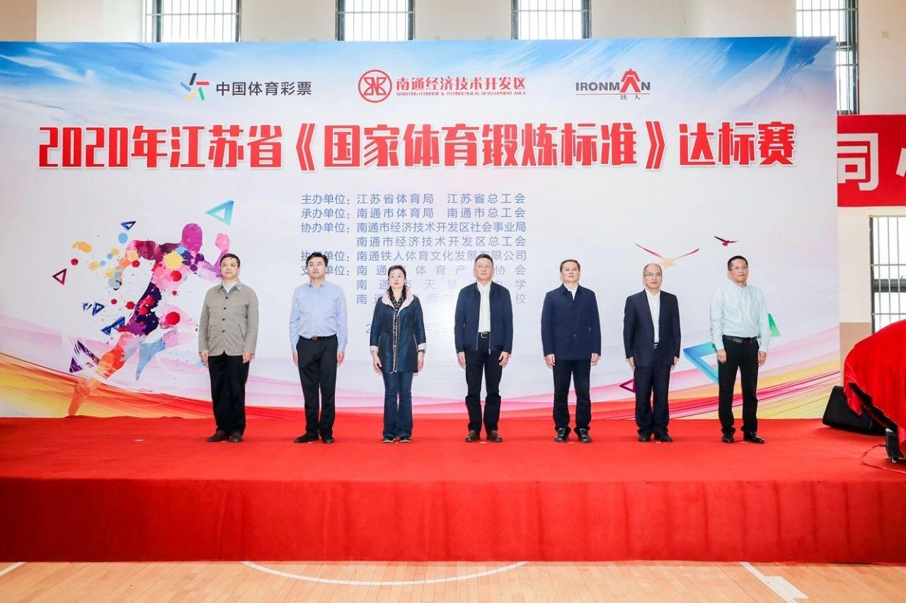 Jiangsu əyalətində Milli Fiziki Çalışma Standartının Yarış Yarışması 2020-ci ildə Ironman İdman İnkişaf Bölgəsinin Ümummilli Fitness Mərkəzində rəvan şəkildə keçiriləcəkdir.